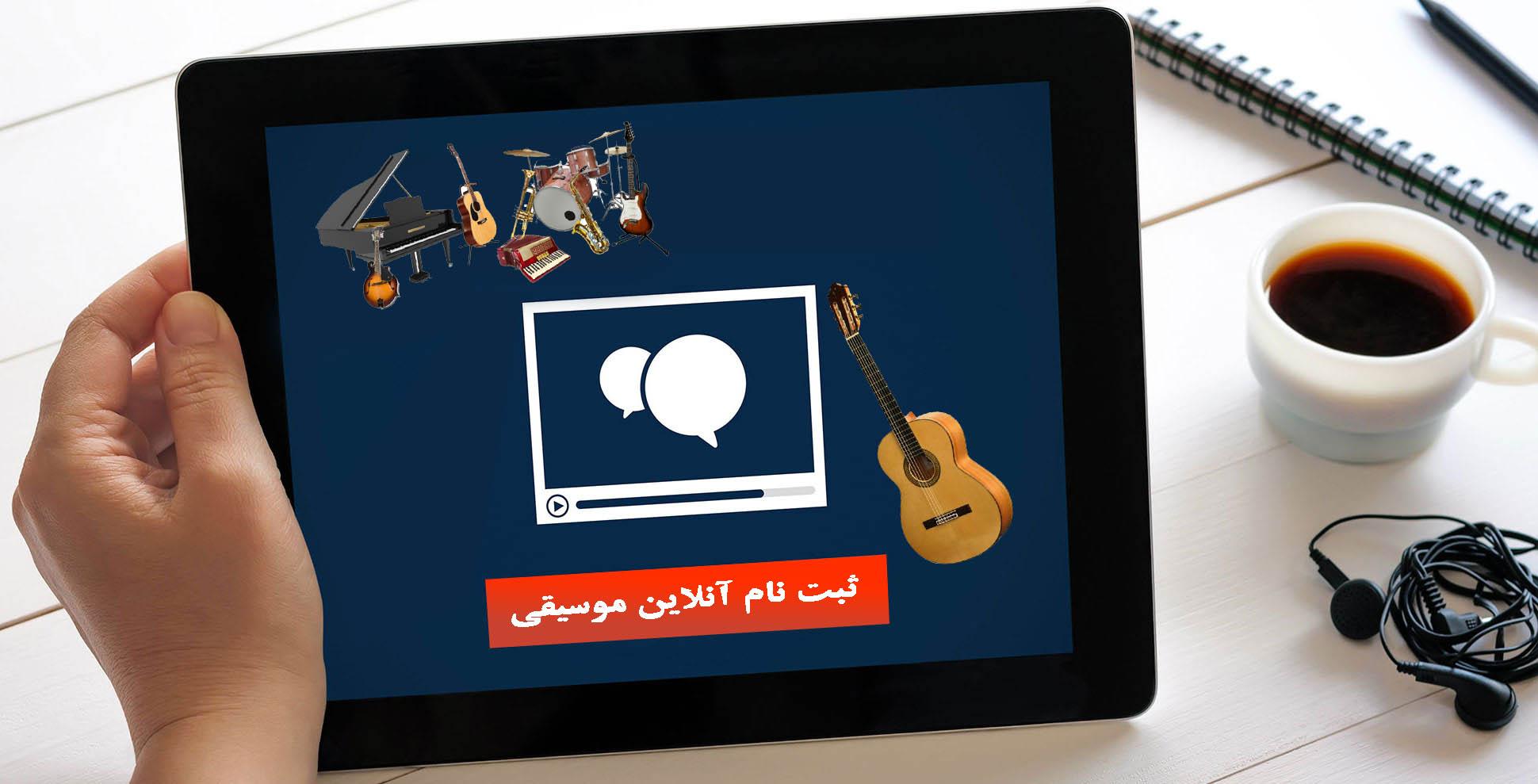 ثبت نام آنلاین موسیقی جنوب غرب تهران