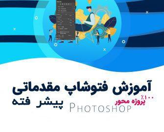 آموزش Photoshop اسلامشهر
